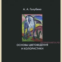 Основы цветоведения и колористики  Учебное пособие