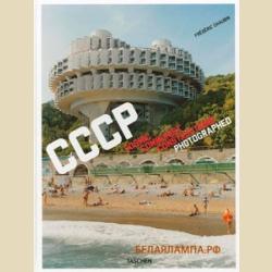 СССР Архитектура Космос Коммунизм / CCCP  Cosmic Communist Constructions Photographed
