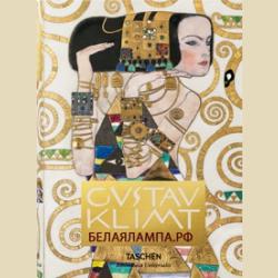 Климт Густав Рисунки и живопись Полное собрание работ Библиотека универсалис / Gustav Klimt  Drawings and Paintings Bibliotheca Universalis