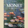 Моне Клод  Триумф импрессионизма Библиотека универсалис / Monet  The Triumph of Impressionism Bibliotheca Universalis