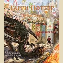 Гарри Поттер и Кубок Огня (с цветными иллюстрациями) Книга 4