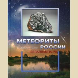 Метеориты России. Челябинский метеорит и другие. Материалы для энциклопедии