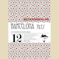 Бумага упаковочная (подарочная бумага) Барселона. Плитка / Barcelona tiles: Gift and creative paper book