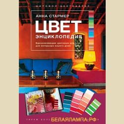 Цвет  Энциклопедия  Вдохновляющие цветовые решения для интерьера вашего дома