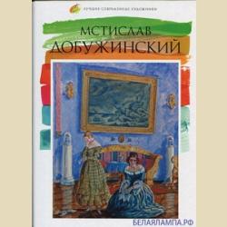 Добужинский Мстислав Лучшие современные художники т.039