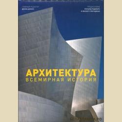 Архитектура  Всемирная история