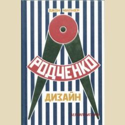 Родченко  Дизайн