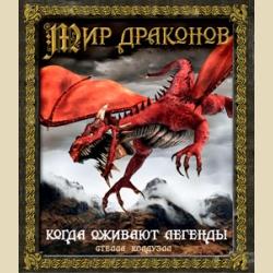 Тайны и сокровища для любознательных  Мир драконов  Когда оживают легенды