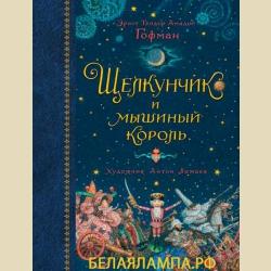 Ломаев  Щелкунчик и мышиный король