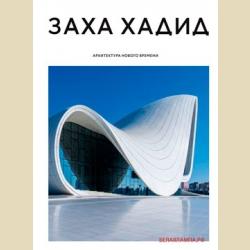Хадид Заха Хадид  Архитектура нового времени