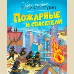 Твоя первая энциклопедия  Пожарные и спасатели