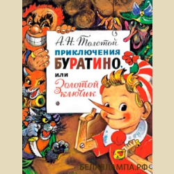 Приключения Буратино, или Золотой Ключик. Книжка- картинка Рис. Л. Владимирского