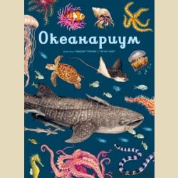 Иллюстрированная энциклопедия Океанариум