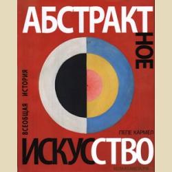 Абстрактное искусство  Всеобщая история