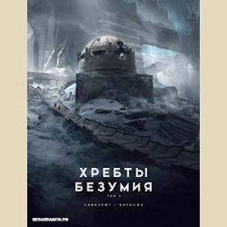 Лавкрафт Хребты Безумия Том 2 (иллюстр. Ф. Баранже)