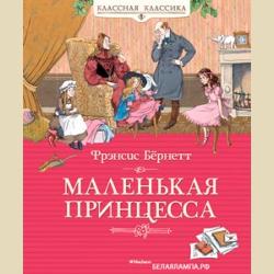 Классная классика Бёрнетт Ф. Маленькая принцесса