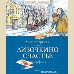 Классная классика Чарская Л. Лизочкино счастье