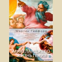 Микеланджело Жизнь гения