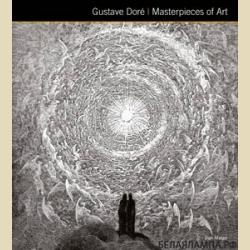 Доре Гюстав Шедевры искусства / Gustave Dore. Masterpieces of Art