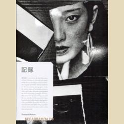 Морияма Дайдо: ЗАПИСИ / Daido Moriyama: Record