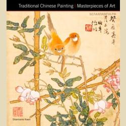 Классическая китайская живопись Шедевры / Traditional Chinese Painting  Masterpieces of Art