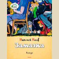 Озорные книжки Носов Николай Замазка (мягкая обложка)