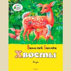 Озорные книжки Бианки Виталий Хвосты (мягкая обложка)
