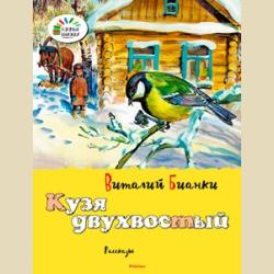 Озорные книжки Бианки Виталий Кузя двухвостый (мягкая обложка)