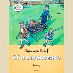 Озорные книжки Носов Николай И я помогаю (мягкая обложка)