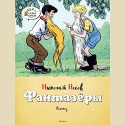 Озорные книжки Носов Николай Фантазеры (мягкая обложка)