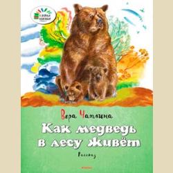 Озорные книжки Чаплина Вера Как медведь в лесу живет (мягкая обложка)