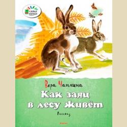 Озорные книжки Чаплина Вера Как заяц в лесу живет (мягкая обложка)