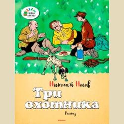 Озорные книжки Носов Николай Три охотника (мягкая обложка)